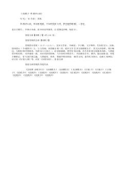 《南歌子·带酒冲山雨》(北宋.苏轼)原文翻译、注释和赏析