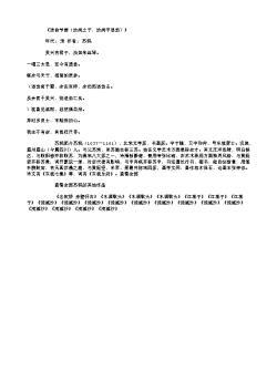 《送俞节推(汝尚之子,汝尚字退翁)》(北宋.苏轼)原文翻译、注释和赏析