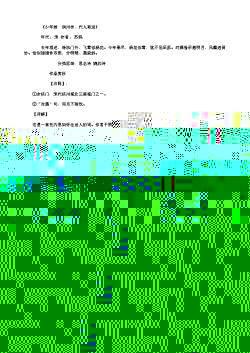 《少年游 润州作,代人寄远》(北宋.苏轼)原文翻译、注释和赏析