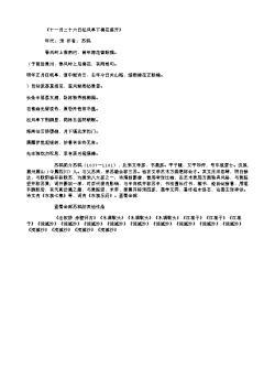 《十一月二十六日松风亭下梅花盛开》(北宋.苏轼)原文翻译、注释和赏析