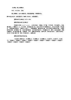 《好事近·湖上雨晴时》(北宋.苏轼)原文翻译、注释和赏析