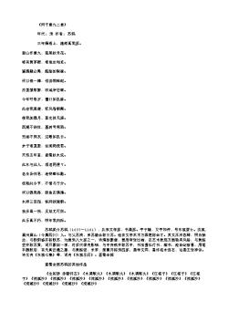 《丙子重九二首》(北宋.苏轼)原文翻译、注释和赏析
