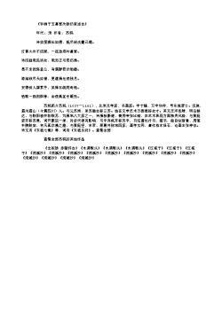 《和柳子玉喜雪次韵仍呈述古》(北宋.苏轼)原文翻译、注释和赏析