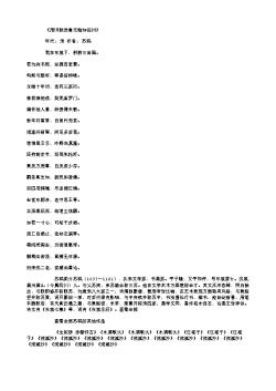 《用旧韵送鲁元翰知洺州》(北宋.苏轼)原文翻译、注释和赏析