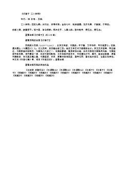 《行香子·三入承明》(北宋.苏轼)原文翻译、注释和赏析