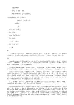 《题西林壁》(北宋.苏轼)原文翻译、注释和赏析