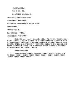 《次韵江晦叔兼呈器之》(北宋.苏轼)原文翻译、注释和赏析