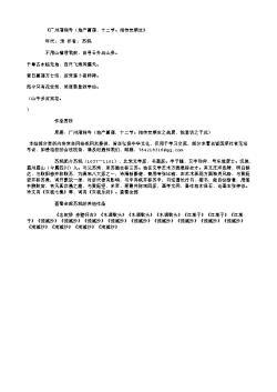 《广州蒲涧寺(地产菖蒲,十二节。相传安期生》(北宋.苏轼)原文翻译、注释和赏析