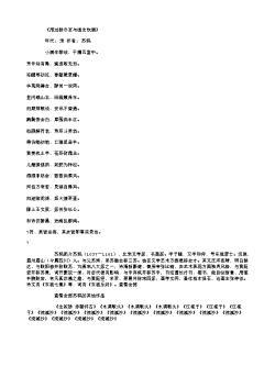 《用过韵冬至与诸生饮酒》(北宋.苏轼)原文翻译、注释和赏析