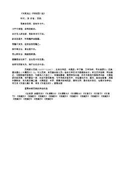 《书晁说之《考牧图》後》(北宋.苏轼)原文翻译、注释和赏析