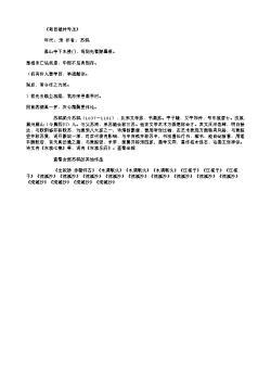 《寄吕穆仲寺丞》(北宋.苏轼)原文翻译、注释和赏析