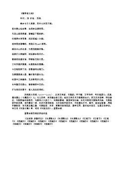 《赠莘老七绝》(北宋.苏轼)原文翻译、注释和赏析