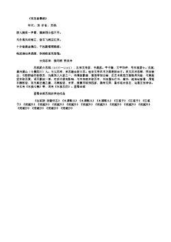 《有美堂暴雨》(北宋.苏轼)原文翻译、注释和赏析