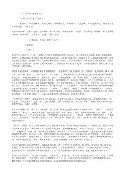 《八声甘州 寄参寥子》(北宋.苏轼)原文翻译、注释和赏析