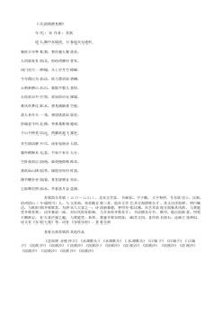 《次韵僧潜见赠》(北宋.苏轼)原文翻译、注释和赏析