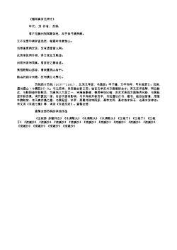 《赠写真何充秀才》(北宋.苏轼)原文翻译、注释和赏析