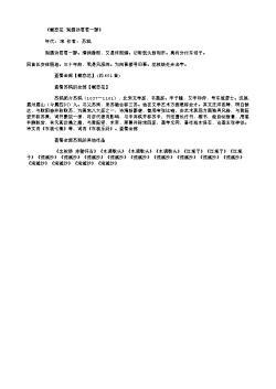 《蝶恋花·别酒劝君君一醉》(北宋.苏轼)原文翻译、注释和赏析