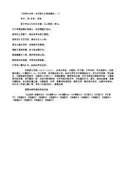 《东阳水乐亭(为东阳令王都官概作。)》(北宋.苏轼)原文翻译、注释和赏析