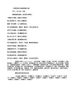 《和蔡准郎中见邀游西湖三首》(北宋.苏轼)原文翻译、注释和赏析