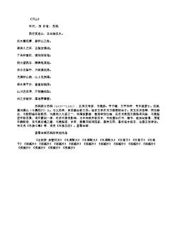 《万山》(北宋.苏轼)原文翻译、注释和赏析
