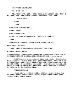 《江神子/江城子 湖上与张先同赋》(北宋.苏轼)原文翻译、注释和赏析
