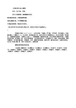 《次韵刘贡父省上喜雨》(北宋.苏轼)原文翻译、注释和赏析