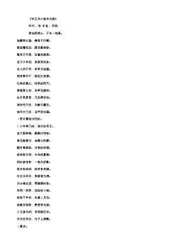 《和王巩六首并次韵》(北宋.苏轼)原文翻译、注释和赏析