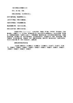 《赵令晏崔白大图幅径三丈》(北宋.苏轼)原文翻译、注释和赏析