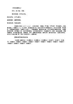《和张均题峡山》(北宋.苏轼)原文翻译、注释和赏析