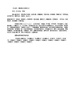 《水龙吟 赠赵晦之吹笛侍儿》(北宋.苏轼)原文翻译、注释和赏析