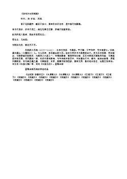 《送刘分攵倅海陵》