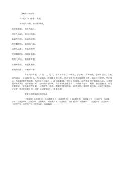 《栖贤三峡桥》(北宋.苏轼)原文翻译、注释和赏析