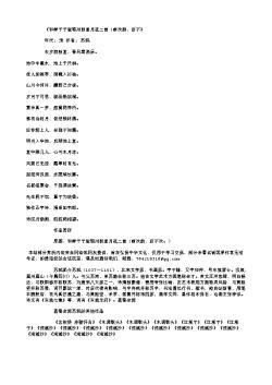 《和鲜于子骏郓州新堂月夜二首(前次韵,后不》(北宋.苏轼)原文翻译、注释和赏析
