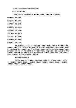 《竹间亭小酌怀欧阳叔弼季默呈赵景贶陈履常》(北宋.苏轼)原文翻译、注释和赏析