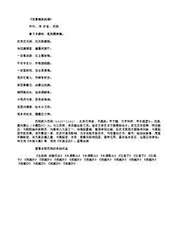 《送曹辅赴闽漕》(北宋.苏轼)原文翻译、注释和赏析