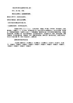 《谢王泽州寄长松兼简张天觉二首》(北宋.苏轼)原文翻译、注释和赏析