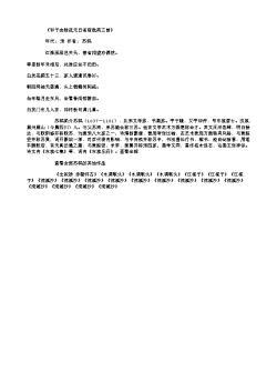 《和子由除夜元日省宿致斋三首》(北宋.苏轼)原文翻译、注释和赏析