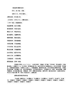 《除夜病中赠段屯田》(北宋.苏轼)原文翻译、注释和赏析