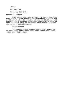 《四明狂客》(北宋.苏轼)原文翻译、注释和赏析