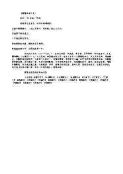 《赠蒲涧信长老》(北宋.苏轼)原文翻译、注释和赏析