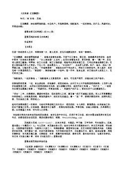 《点绛唇·红杏飘香》(北宋.苏轼)原文翻译、注释和赏析