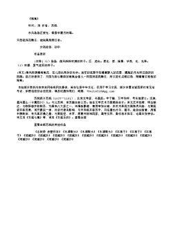 《海棠》(北宋.苏轼)原文翻译、注释和赏析
