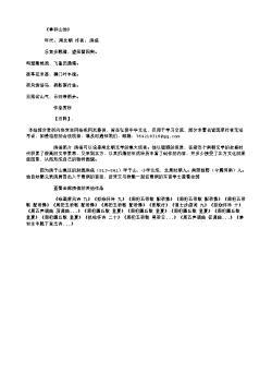 《奉和山池》(北宋.苏轼)原文翻译、注释和赏析