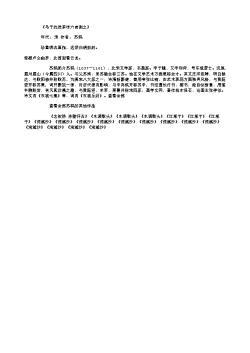 《马子约送茶作六言谢之》(北宋.苏轼)原文翻译、注释和赏析