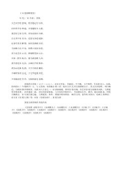 《石苍舒醉墨堂》(北宋.苏轼)原文翻译、注释和赏析