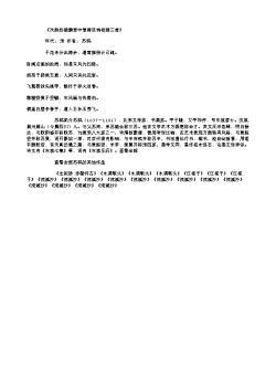 《次韵赵德麟雪中惜梅且饷柑酒三首》(北宋.苏轼)原文翻译、注释和赏析