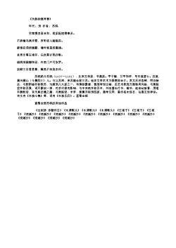 《次韵杨褒早春》(北宋.苏轼)原文翻译、注释和赏析
