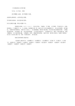 《次韵送张山人归彭城》(北宋.苏轼)原文翻译、注释和赏析