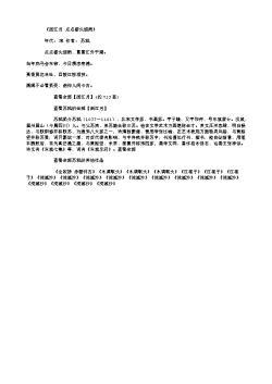 《西江月·点点楼头细雨》(北宋.苏轼)原文翻译、注释和赏析