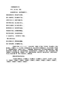 《送颜复兼寄王巩》(北宋.苏轼)原文翻译、注释和赏析